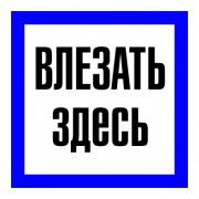 Плакат пластиковый ВЛЕЗАТЬ ЗДЕСЬ