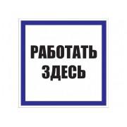 Плакат пластиковый РАБОТАТЬ ЗДЕСЬ