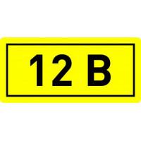 Наклейка 12В (10х15мм 1шт)