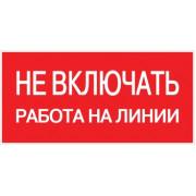Наклейка Не включать! Работа на линии (100х200мм.) EKF PROxima