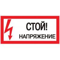 Знак Стой! Напряжение 100х200мм