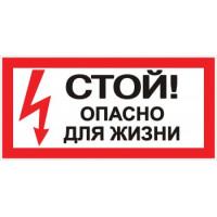 Знак Стой! Опасно для жизни 100х200мм