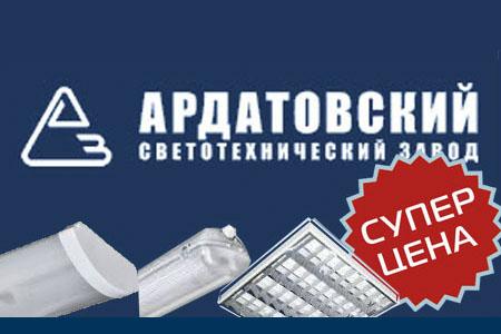 Распродажа светильников Ардатов