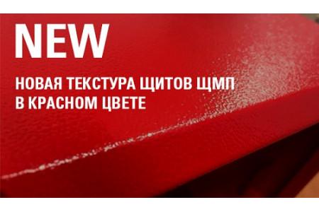 Новая текстура щитов ЩМП в красном цвете