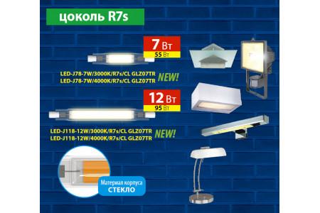 Новые модели светодиодных ламп с цоколем R7s