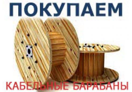 Покупаем пустые барабаны