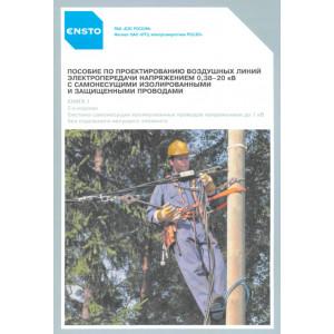 BOOK1.2 реком-ии по проектированию СИП-4