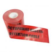Лента ЛСЭ 150 ОСТОРОЖНО КАБЕЛЬ 100м х150мм,100мкм П (красно-черный)